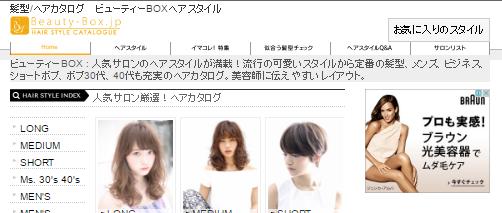 beauty-box